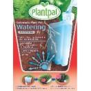 Plantpal automatisches Selbst Bewässerungssystem für 23 - 25cm T